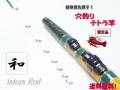 穴釣りテトラ竿|楽しい和竿作り釣具のkase