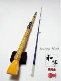 テトラ穴釣り竿21415c・楽しい和素作り釣具のkase