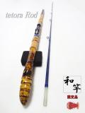 テトラ穴釣り竿21419・楽しい和素作り釣具のkase