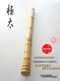 """極太い竹材""""和竿で作るリールシートアンダーグリップパーツ 楽しい和竿作り釣具のkase"""