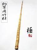 極竹材釣竿製作用|楽しい和竿作りショップ釣具のkase