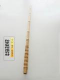 和竿製作用竹材 楽しい和竿作りショップ釣具のkase