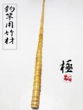 """極""""ロング布袋竹釣竿製作用 楽しい和竿作りショップ釣具のkase"""