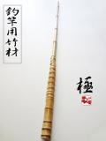 容姿の良い和竿製作用布袋竹|楽しい和竿作りショップ釣具のkase