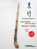 釣竿用|黒竹