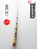 竹材|釣竿用