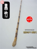 和竿製作用竹材黒竹シャクリ竿へチ竿カワハギ竿タイプ|楽しい和竿作りショップ釣具のkase