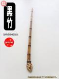 和竿製作用黒竹根付き釣竿手元用|楽しい和竿作りショップ釣具のkase
