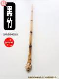 和竿製作用黒竹根付き釣竿手元用 楽しい和竿作りショップ釣具のkase