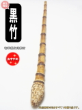 黒竹|楽しい和竿作りショップ・釣具のkase