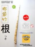 釣竿|竹材