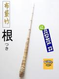 布袋竹根っこ付き|釣竿釣具の製作