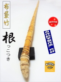 布袋竹根っこ付き|楽しい和竿作りショップ釣具のkase