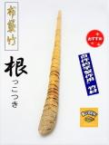 布袋竹根っこ付き 楽しい和竿作りショップ釣具のkase