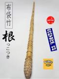 和竿製作用根付布袋竹|楽しい和竿作りショップ釣具kase