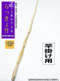 ヘラ鮒釣り竿受け|楽しい和竿作りショップ釣具のkase