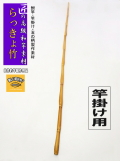 らっきょう竹|楽しい和竿作りショップ釣具のkase