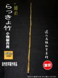 和竿・小竿・小物製作用らっきょ竹|楽しい和竿作り釣具のkase