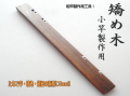 矯め木(小竿製作用) 楽しい和竿作り釣具のkase