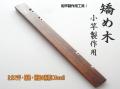 矯め木(小竿製作用)|楽しい和竿作り釣具のkase