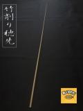 竹削り合わせ穂先|楽しい和竿作りショップ釣具のkase