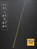 竹の穂先製作用竹板|楽しい和竿作りショップ釣具のkase
