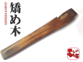 矯め木|楽しい和竿作りショップ・釣具のkase