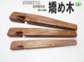矯め木|和竿工具