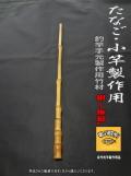 たなご竿手元製作用竹材|楽しい和竿作り釣具のkase