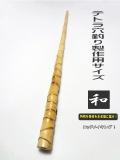 tt367テトラ竿用竹材和竿用|楽しい和竿作りショップkase
