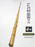 tt374テトラ竿用竹材和竿用|楽しい和竿作りショップkase