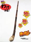 釣竿釣具のDIY和竿製作用竹材が格安|楽しい和竿作りショップ釣具のkase