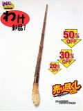 釣竿釣具のDIY和竿製作用竹材が格安 楽しい和竿作りショップ釣具のkase