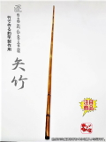 矢竹釣竿製作用|楽しい和竿作りショップ釣具kase