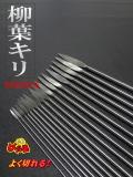 柳葉キリ・小竿用|楽しい和竿作りショップ釣具のkase