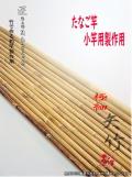 たなご竿・小竿製作用矢竹|楽しい和竿作りショップ釣具のkase