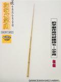 たなご竿製作用穂持ち竹材|楽しい和竿作り釣具のkase