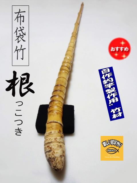 和竿製作用根付布袋竹 楽しい和竿作りショップ釣具kase