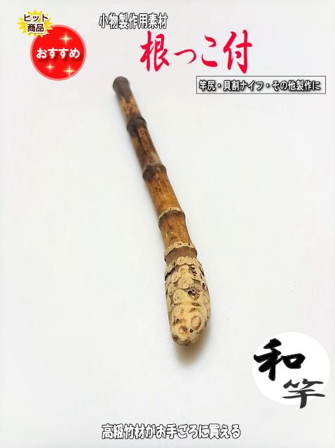 """小物製作用竹の根っこ 楽しい和竿作りショップ""""釣具のkase"""