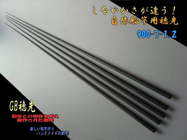 "【GBソリッド】釣竿製作用穂先竹の相性がとっても良い""【900*7*1.2】"