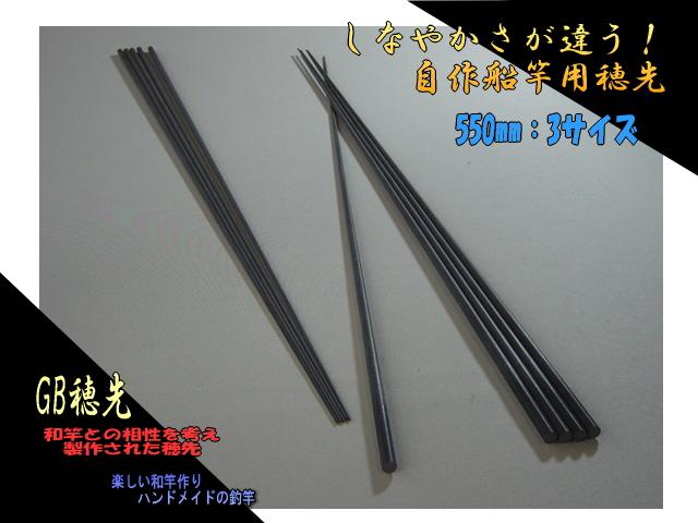 【GBソリッド】釣竿製作用の穂先和竿との相性がGood!550*7*1.8