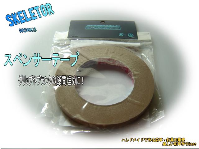 スペンサーテープ