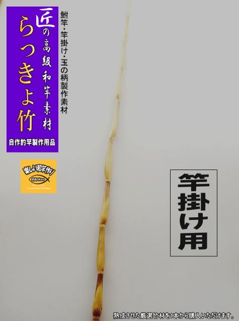 らっきょ竹|楽しい和竿作りショップ釣具のkase