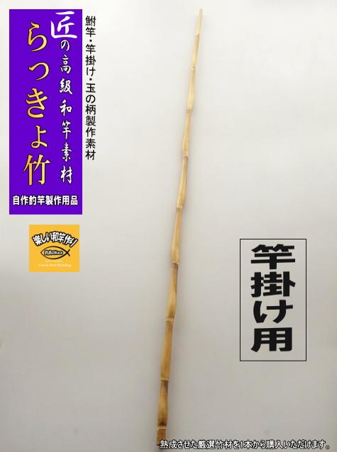 らっきょ竹 楽しい和竿作りショップ釣具のkase