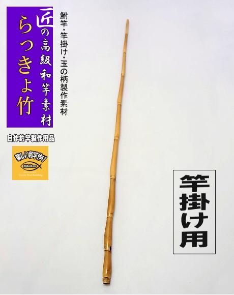 らっきょう竹 楽しい和竿作りショップ釣具のkase