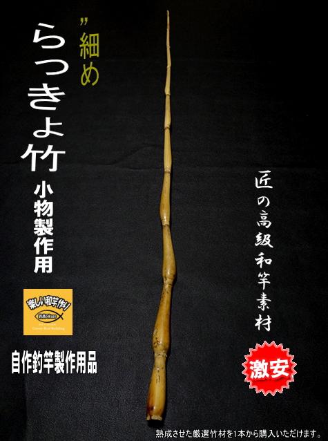 和竿・小竿・小物製作用らっきょ竹 楽しい和竿作り釣具のkase