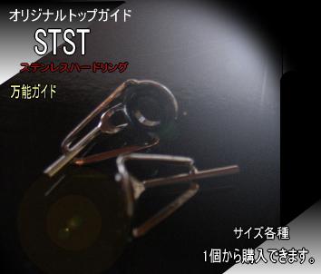<単品釣具販売>釣竿製作用STトップガイド【サイズ6】万能タイプ