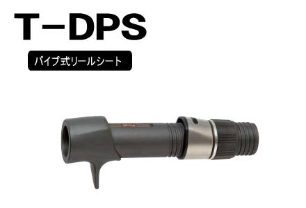 T-DPSパイプ式リールシート