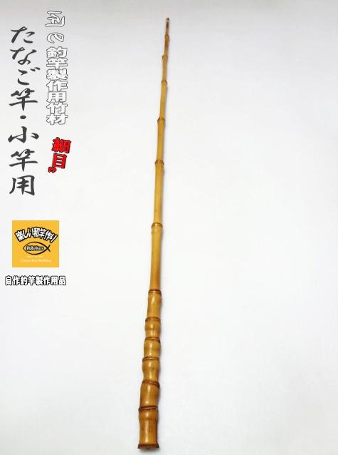 たなご竿製作用竹材 楽しい和竿作りショップ釣具kase