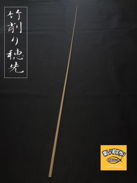 竹削り合わせ穂先 楽しい和竿作りショップ釣具のkase